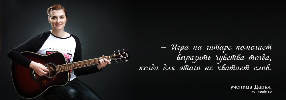 Игра на гитаре помогает выразить чувства тогда, когда для этого не хватает слов