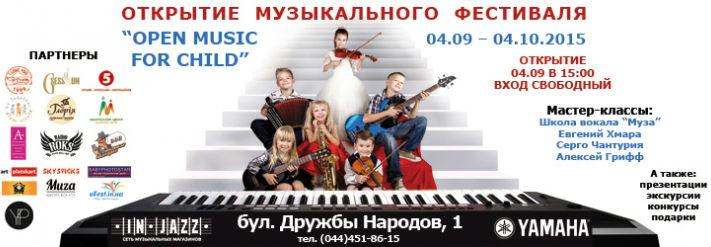 """Музыкальный фестиваль """"Open Music forChild"""""""